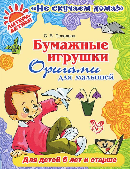 С. В. Соколова Бумажные игрушки. Оригами для малышей с в соколова развиваем внимание и мелкую моторику оригами дом для куклы для 5 6 лет