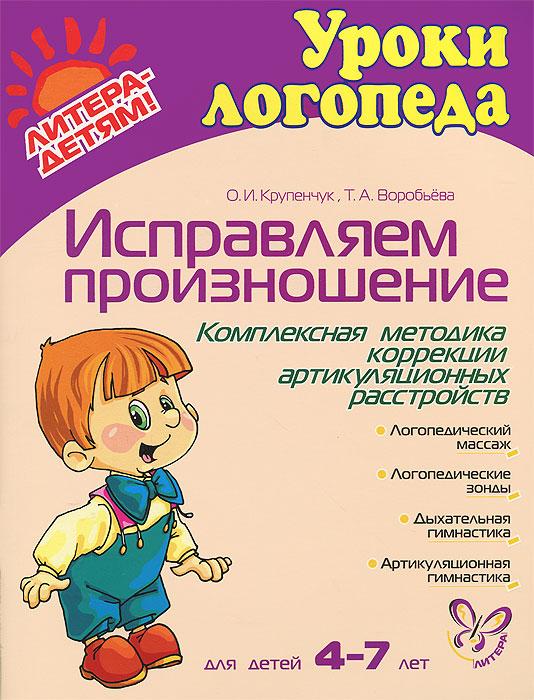 Исправляем произношение. Комплексная методика коррекции артикуляционных расстройств. Для детей 4-7 лет