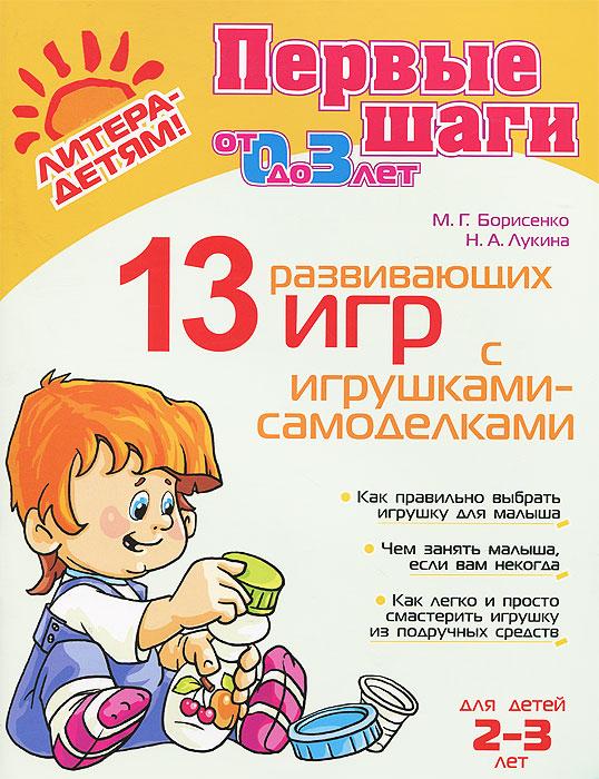 М. Г. Борисенко, Н. А. Лукина 13 развивающих игр с игрушками-самоделками. Для детей 2-3 лет развивающие игры своими руками для детей 3 4 лет