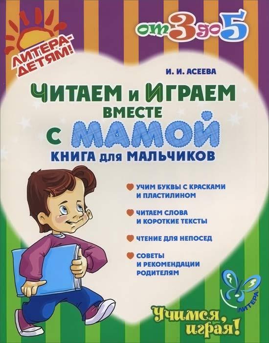И. И. Асеева Читаем и играем вместе с мамой. Книга для мальчиков весёлые буквы