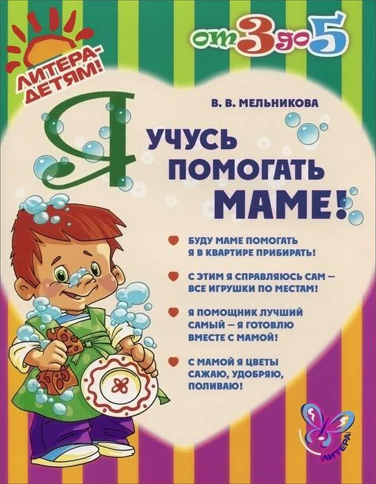 В. В. Мельникова Я учусь помогать маме!
