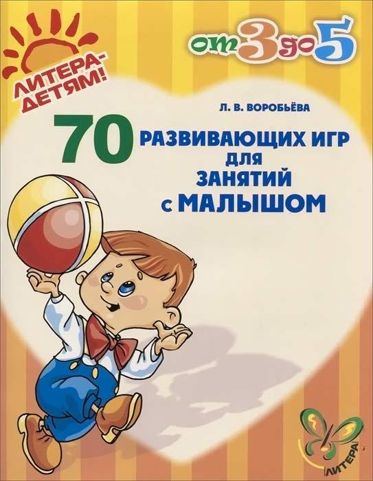 Л. В. Воробьева 70 развивающих игр для занятий с малышом ISBN: 978-5-40700-064-8 педагогическая песочница для развития речи детей 3 5 лет