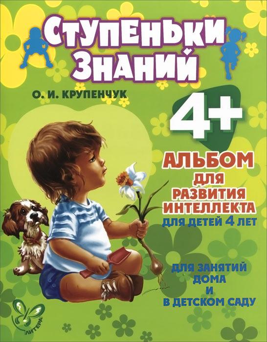 О. И. Крупенчук Альбом для развития интеллекта. Для детей 4