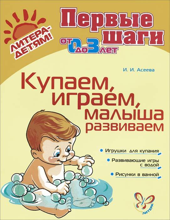 И. И. Асеева Купаем, играем, малыша развиваем и и асеева мама собирает ягоды