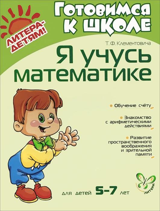 Т. Ф. Клементовича Я учусь математике. Для детей 5-7 лет тренируем пальчики пособие для детей 5 6 лет