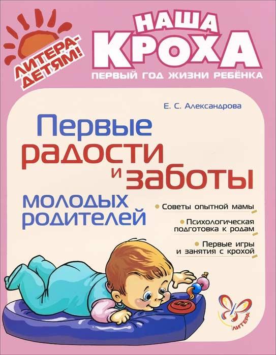 Первые радости и заботы молодых родителей