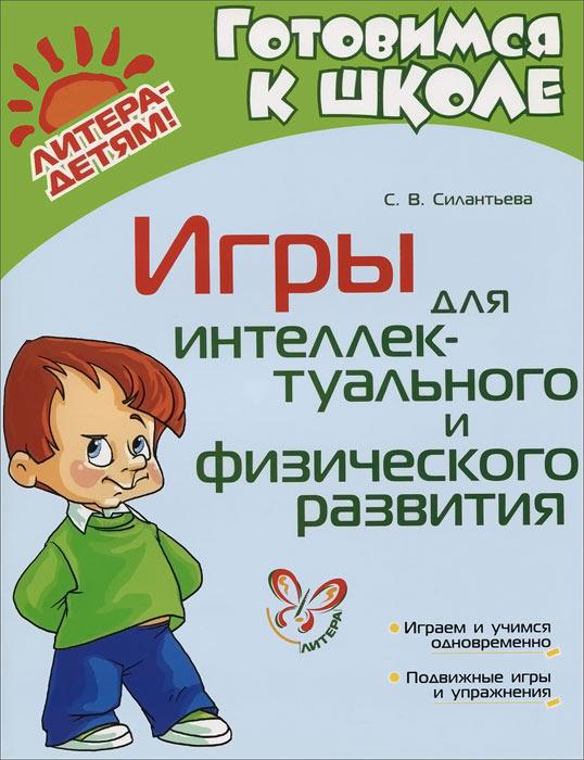 С. В. Силантьева Игры для интеллектуального и физического развития игры для детей