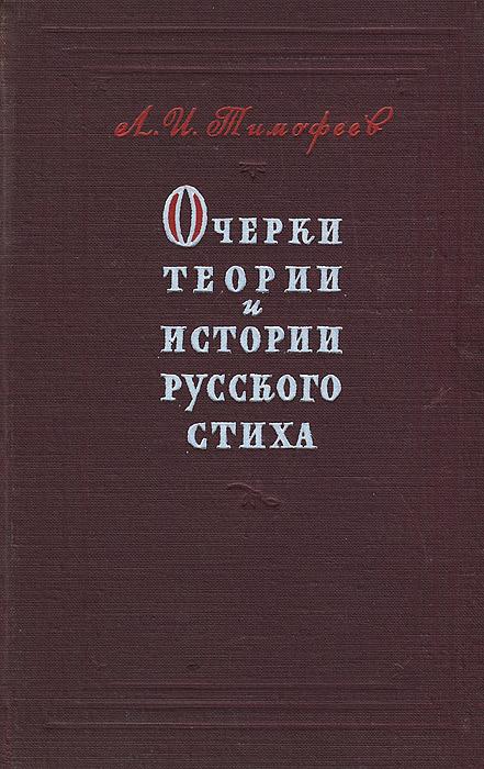 Очерки теории и истории русского стиха