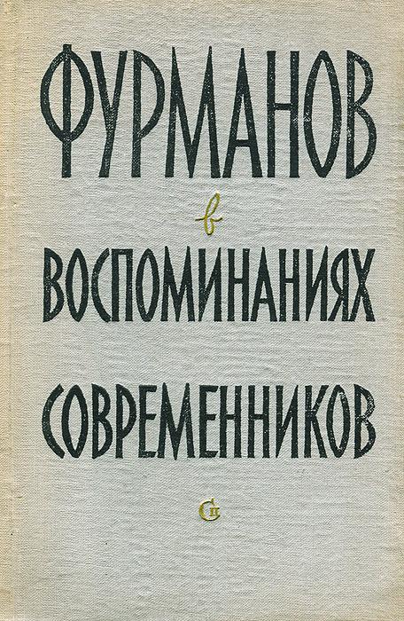 Фурманов в воспоминаниях современников купить три товарища книгу