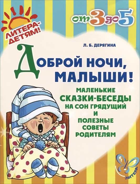 Доброй ночи, малыши! Маленькие сказки-беседы на сон грядущий и полезные советы родителям