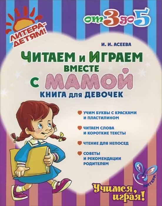 Читаем и играем вместе с мамой. Книга для девочек а круглова а николаев развивающие игры для детей