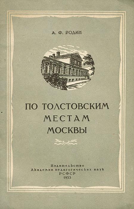 По Толстовским местам Москвы