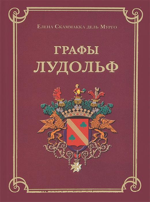 Графы Лудольф