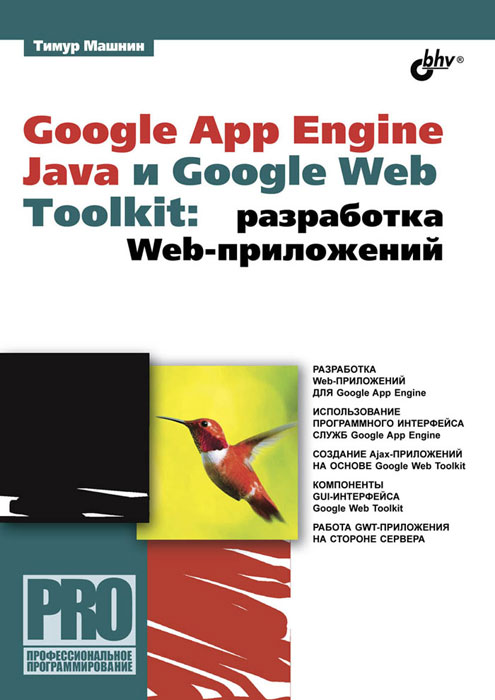 Тимур Машнин Google App Engine Java и Google Web Toolkit. Разработка Web-приложений