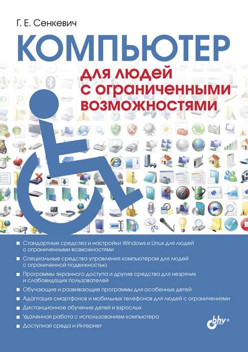 Г. Е. Сенкевич Компьютер для людей с ограниченными возможностями