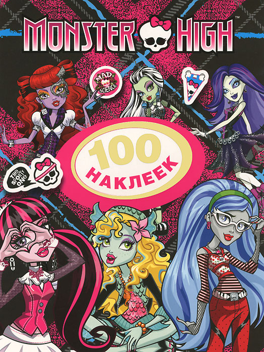 Monster High. 100 наклеек monster high коллекция наклеек