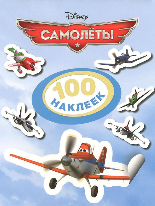 Disney. Самолеты. 100 наклеек детские наклейки disney набор наклеек 21133