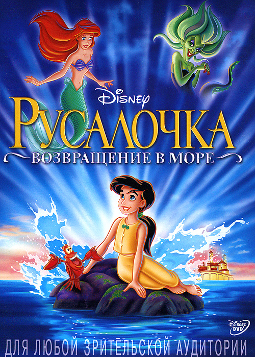 Русалочка:  Возвращение в море Walt Disney Pictures