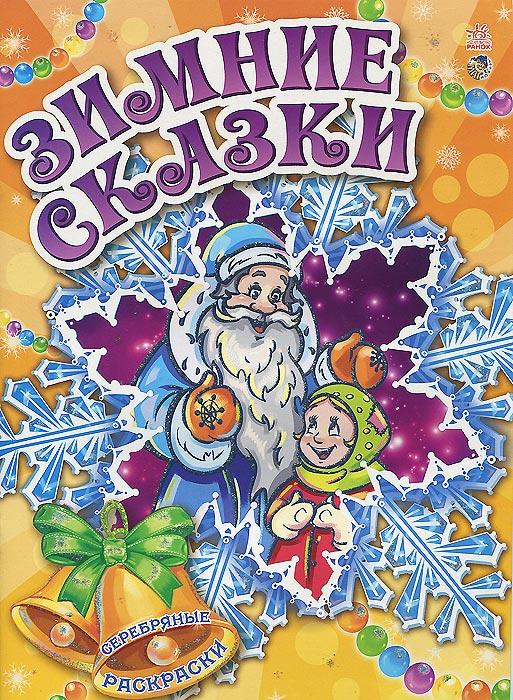 Зимние сказки. Раскраска ISBN: 978-966-746-043-3 карандаш картинки для детей нарисованные