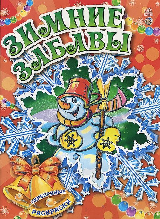 Зимние забавы. Раскраска ISBN: 978-966-746-041-9 зимние забавы раскраска