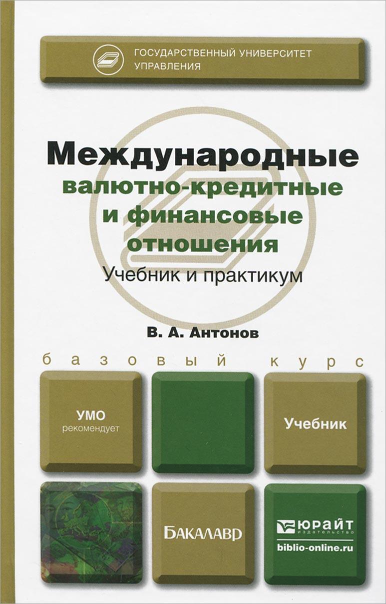 Международные валютно-кредитные и финансовые отношения. Учебник