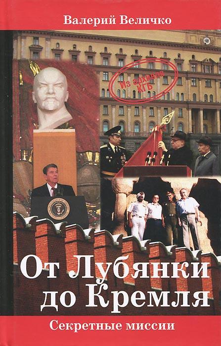 Валерий Величко От Лубянки до Кремля