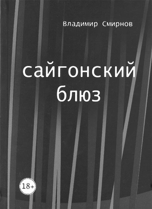 Владимир Смирнов Сайгонский блюз кира сапгир дисси блюз