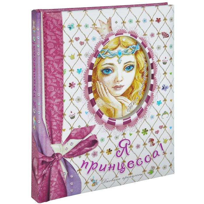 Я принцесса! Дневник принцессы ISBN: 978-5-271-40067-4 серебряный дневник принцессы