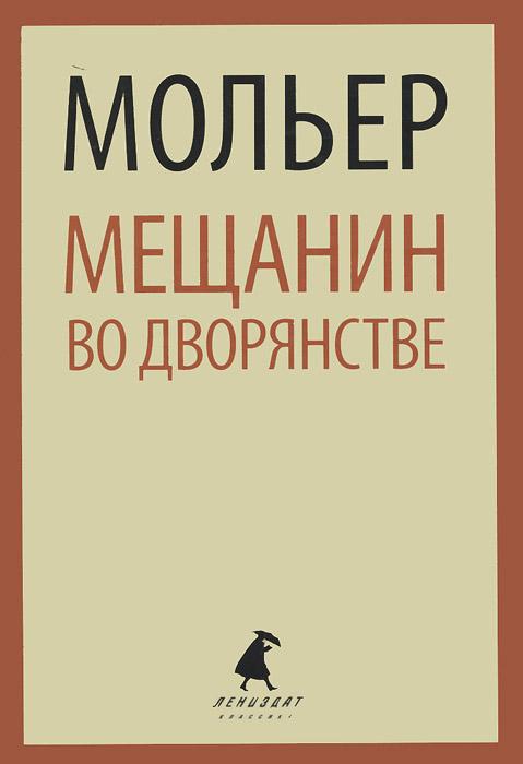Жан-Батист Мольер Мещанин во дворянстве жан батист мольер избранное в 2 томах комплект