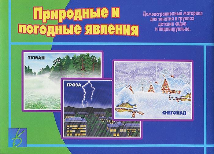 Природные и погодные явления. Демонстрационный материал для занятий в группах детских садов и индивидуально зайцева и приобретаем и продаем дачу