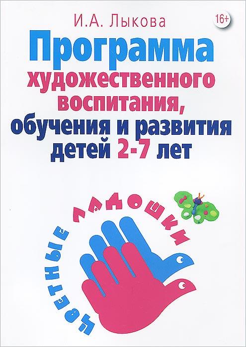 Программа художественного воспитания, обучения и развития детей 2-7 лет