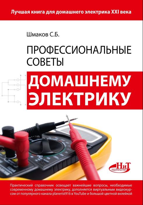 С. Б. Шмаков Профессиональные советы домашнему электрику