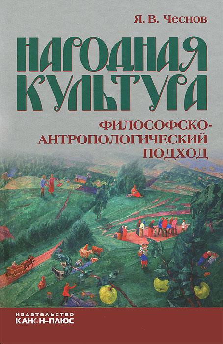 Я. В. Чеснов Народная культура. Философско-антропологический подход