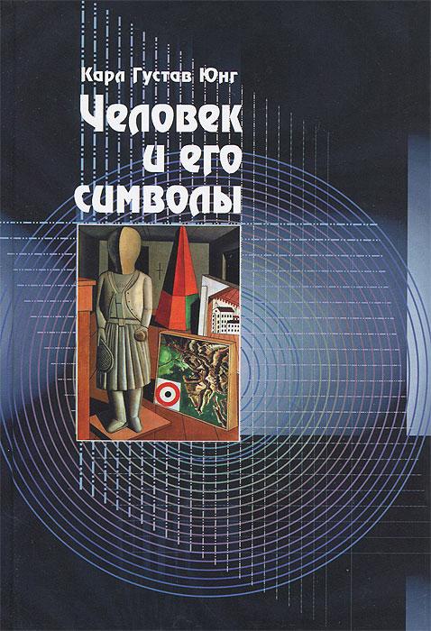 Карл Густав Юнг Человек и его символы тур хейердал биография книга 3 человек и мифы