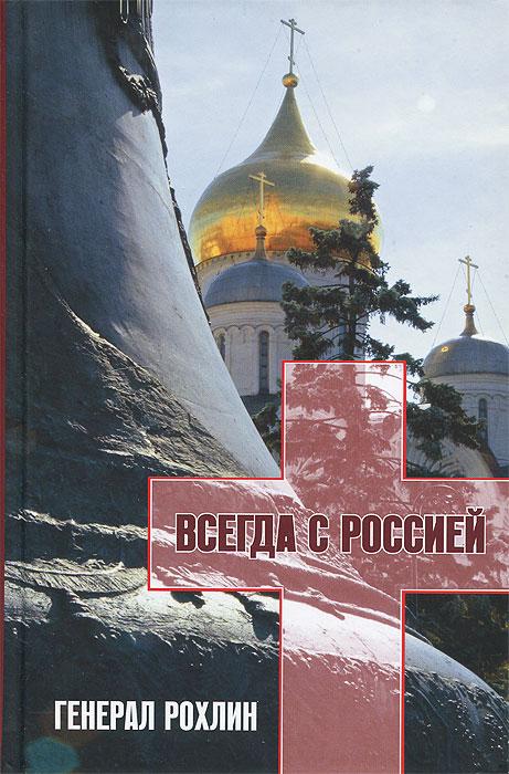 Е. Ляпичева Генерал Рохлин всегда с Россией (+ DVD-ROM) знаменитости в челябинске