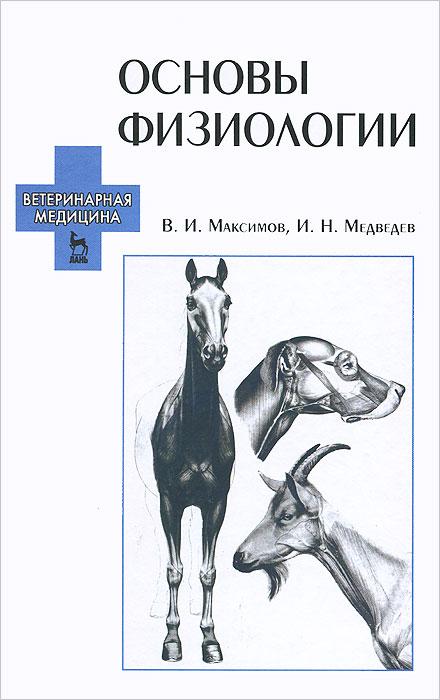 Основы физиологии. Учебное пособие