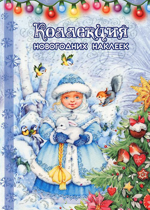 Коллекция новогодних наклеек. Снегурка катриона кларк и леони пратт новогодние чудеса 600 наклеек