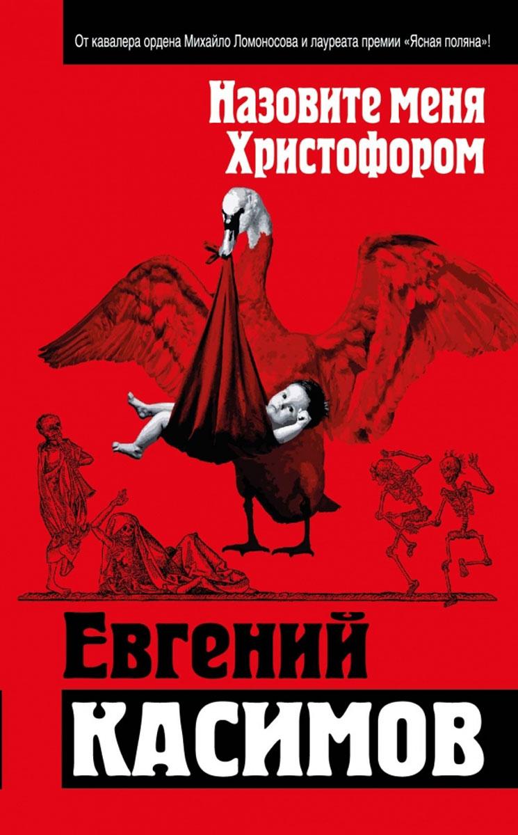 Евгений Касимов Назовите меня Христофором