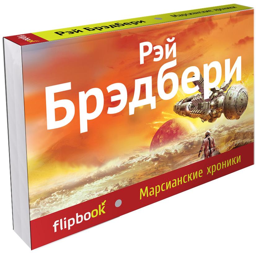 Zakazat.ru: Марсианские хроники. Рэй Брэдбери