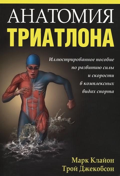 Zakazat.ru: Анатомия триатлона. Марк Клайон, Трой Джекобсон