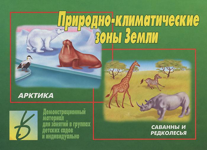 Природно-климатические зоны Земли. Демонстрационный материал для занятий в группах детских садов и индивидуально север юг