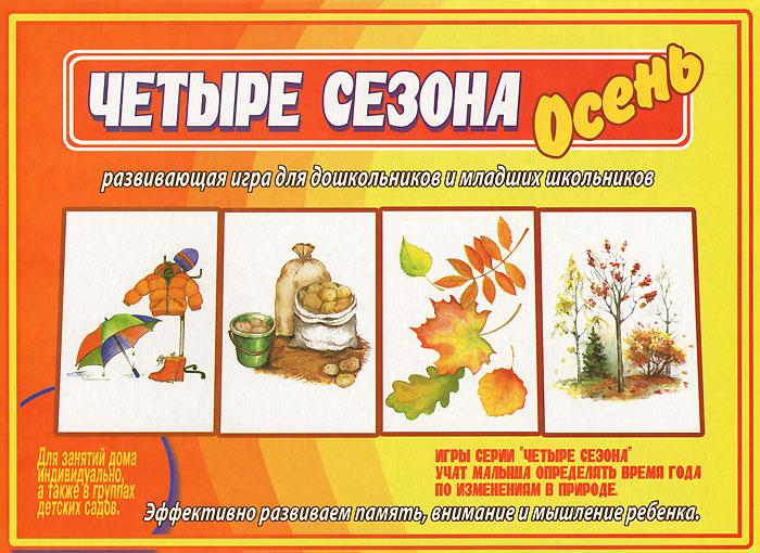 Четыре сезона. Осень. Развивающая игра для дошкольников и младших школьников