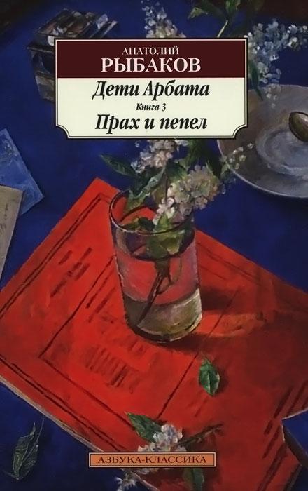 Дети Арбата. В 3 книгах. Книга 3. Прах и пепел. Анатолий Рыбаков