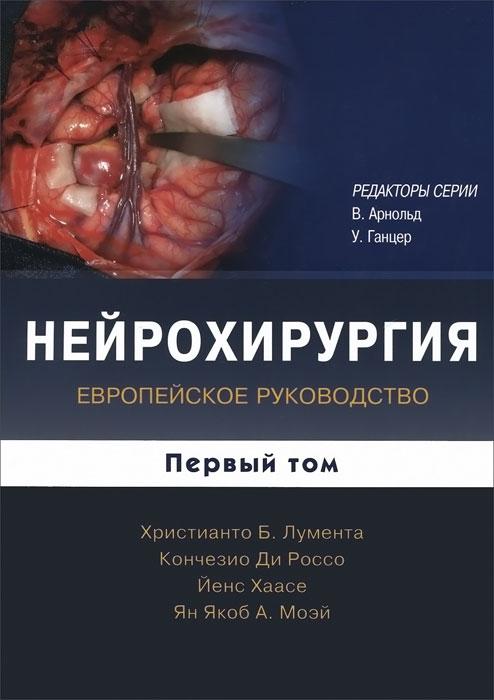 Нейрохирургия. Европейское руководство. В 2 томах. Том 1. Кончезио Ди Россо, Йенс Хаасе, Ян Якоб А. Моэй