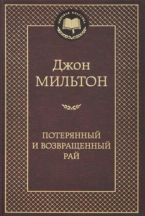 Джон Мильтон Потерянный и Возвращенный рай джон мильтон потерянный рай подарочное издание isbn 978 5 93898 179 9