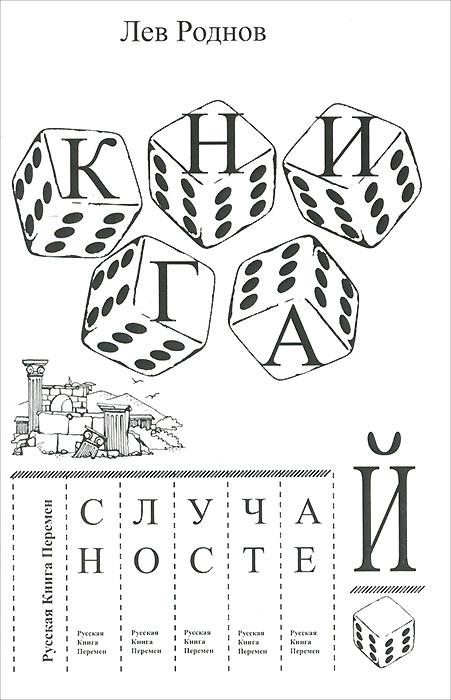 Лев Роднов Книга случайностей. Русская книга перемен. Книга 3 книга