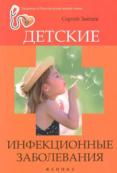 Сергей Зайцев. Детские инфекционные заболевания