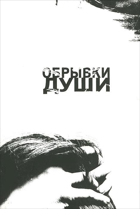 Обрывки души шамил аляутдинов мир души на татарском языке рухи донья