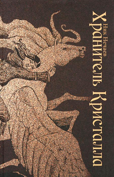 Ник Нечаев Хранитель Кристалла ISBN: 978-5-93682-399-2