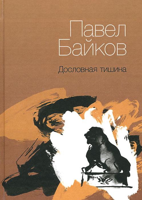 Павел Байков Дословная тишина павел когоут такая любовь
